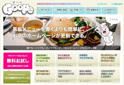 飲食店向け簡単ホームページ作成サービス グーペ