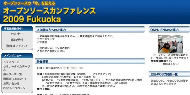 osc2009fukuoka