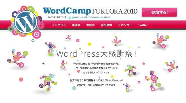 WordCampFukuoka2010