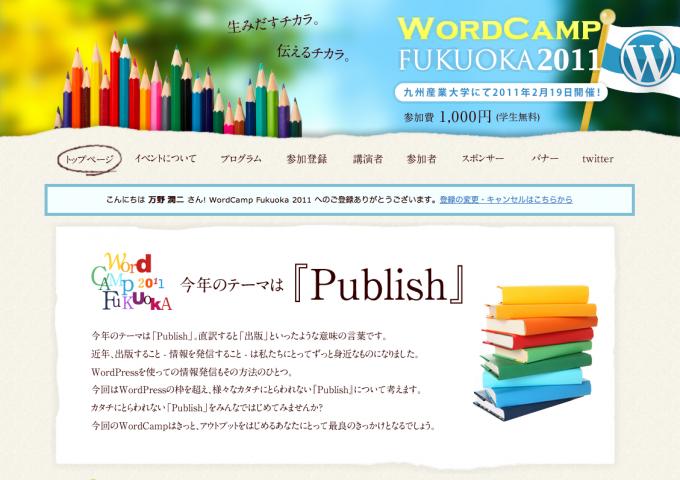 WordCampFukuoka2011