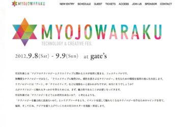 9月8,9に明星和楽が開催されます