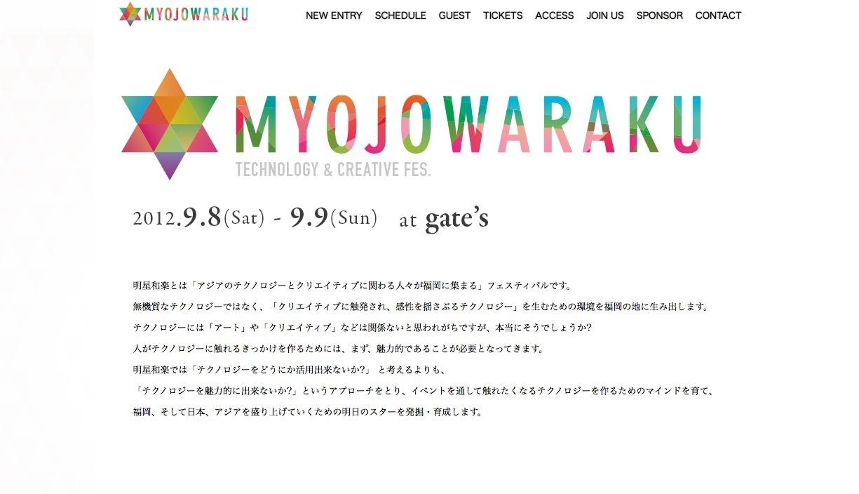 myojowaraku2012