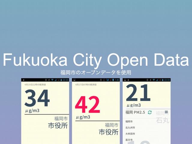 福岡のPM2.5アプリをリリースしました