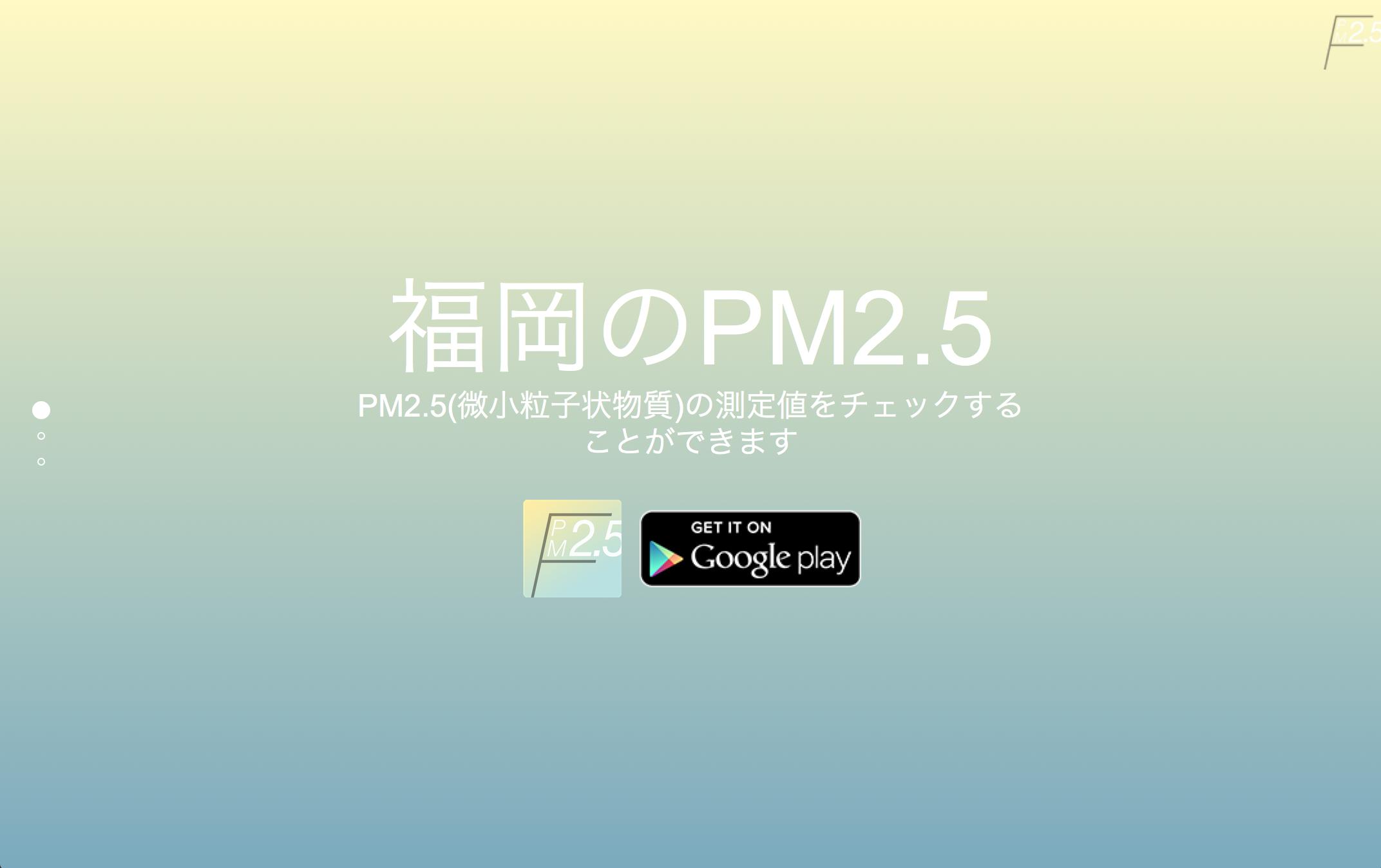 福岡のPM2.5