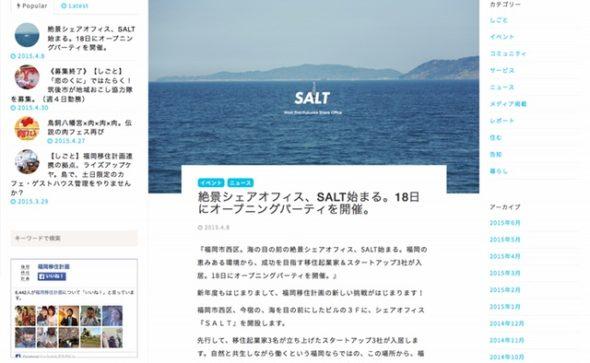福岡移住計画640x480