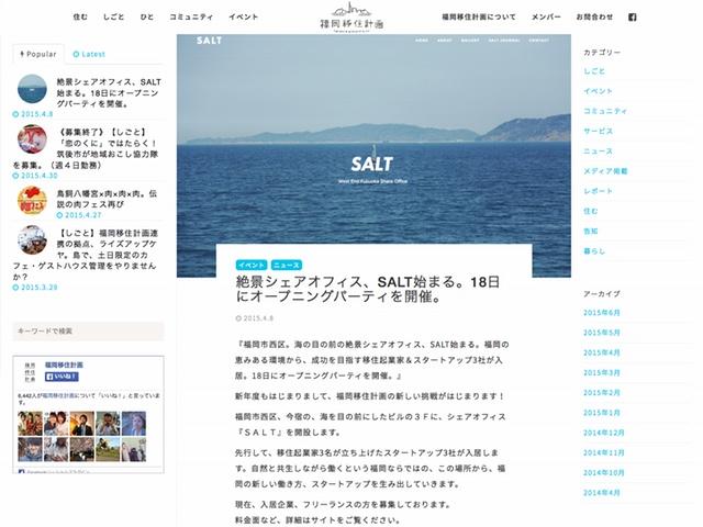 福岡移住計画のサイトリニューアルをしました