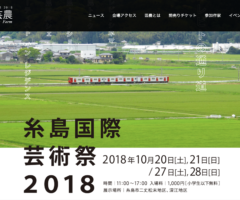 糸島芸農2018始まりました