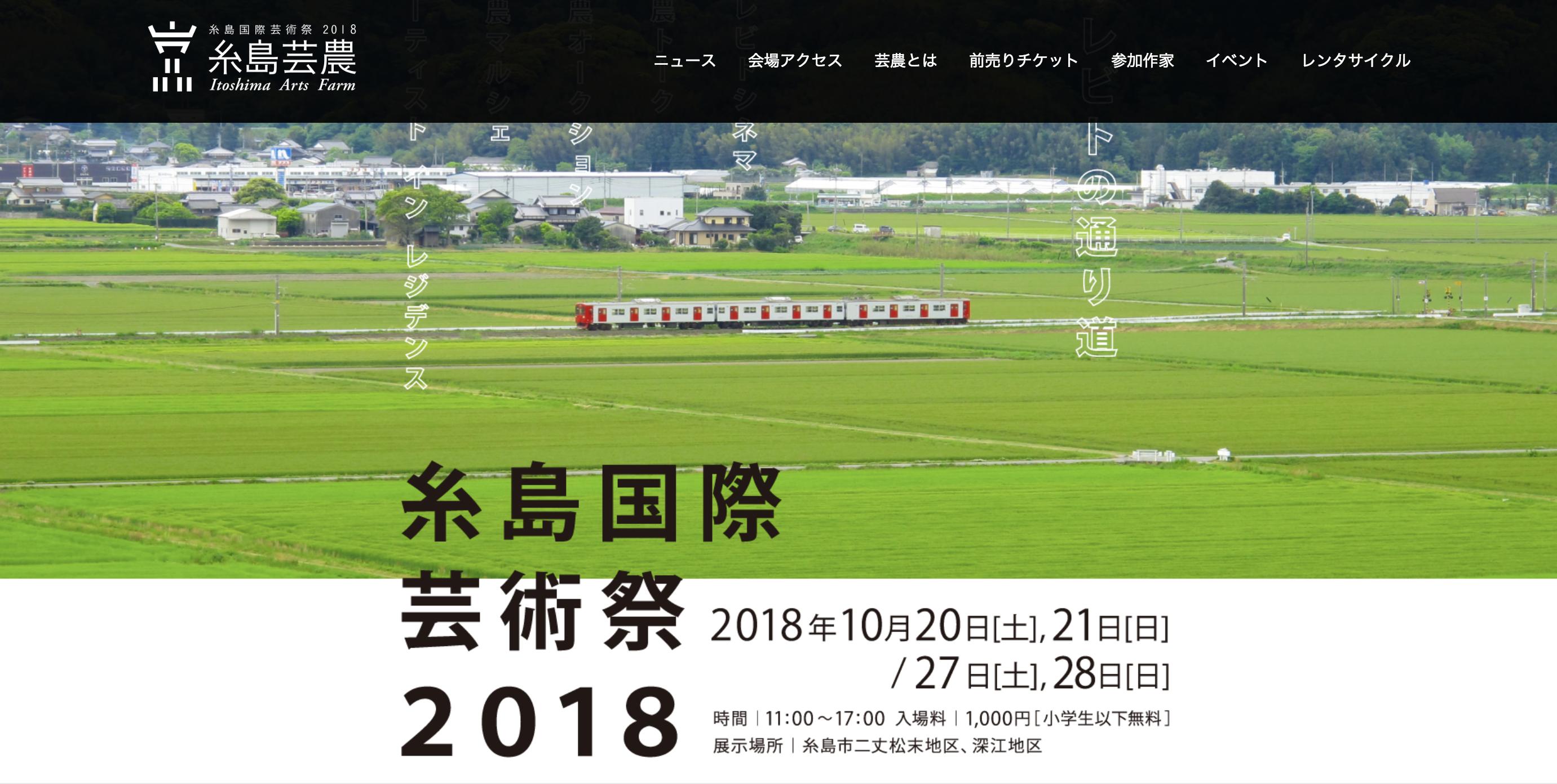 糸島芸農 - 糸島国際芸術祭2018